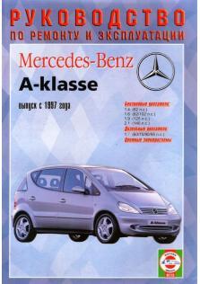 A-Class с 1997 года