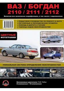Руководство по ремонту и эксплуатации автомобилей ВАЗ / Богдан 2110 / 2111 / 2112