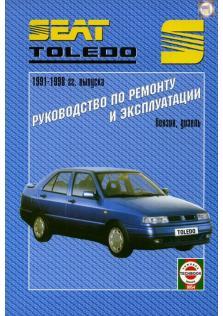Руководство по ремонту и эксплуатации Seat Toledo с 1991 по 1998 год (Бензин/Дизель)