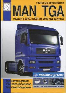 Руководство по ремонту грузовых автомобилей MAN TGA