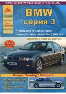 Руководство по эксплуатации, ремонту и техническому обслуживанию BMW 3 Серии с 1998 по 2007 г.в.