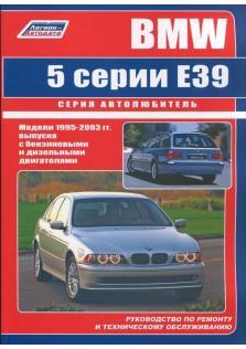 Руководство эксплуатации, техническому обслуживанию и ремонту BMW (БМВ) 5 серии (Е39) бензин / дизель с 1995 по 2003 гг. выпуска.