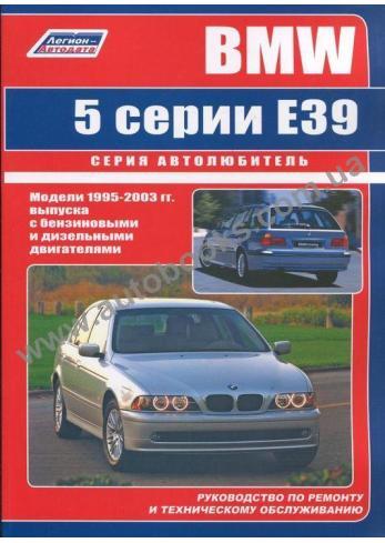 Руководство эксплуатации, техническому обслуживанию и ремонту BMW (БМВ) 5 серии (Е39)