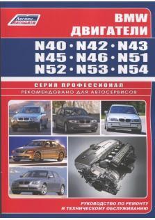 BMW двигатели N40/ N42/ N43/ N45/ N46/ N51/ N52/ N53/ N54