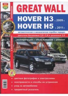 Руководство по эксплуатации и ремонту автомобилей Great Wall Hover H3 c 2009 года, Hover H5 c 2011 года (Цветная)