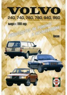 Руководство по ремонту и эксплуатации Volvo 240 / 740 / 760 / 780 / 940 / 960 c 1990 года
