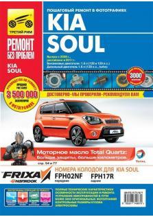 Руководство по ремонту и эксплуатации автомобиля Kia Soul с 2008 (+рестайлинг 2011 г.)