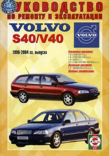 Руководство по ремонту и эксплуатации Volvo S 40 / V 40, с 1996 по 2004 год (Бензин/Дизель)