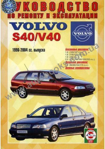 S40-V40 с 1996 года по 2004