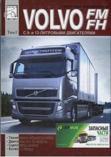 Руководство по ремонту и техническому обслуживанию грузовых автомобилей Volvo FM/FH (Том 1)
