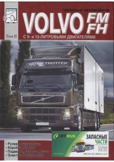 Руководство по ремонту и техническому обслуживанию грузовых автомобилей Volvo FM/FH (Том 2)