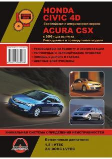 Руководство по ремонту и эксплуатации Honda Civic 4D, Acura CSX с 2006 года