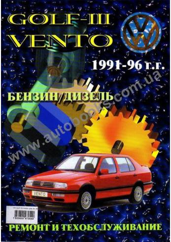 Golf-Vento с 1991 года по 1996