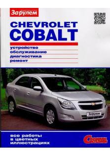 Руководство по ремонту и эксплуатации Chevrolet Cobalt (Цветная)