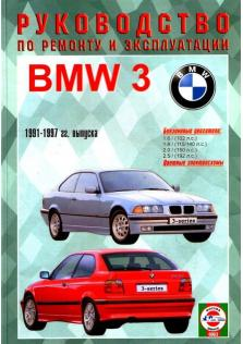 Руководство по ремонту и эксплуатации BMW 3 с 1991 по1997 года (Бензин)
