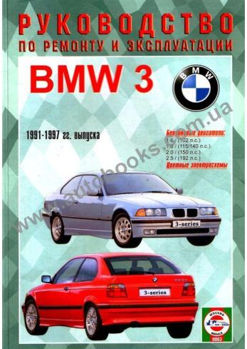 Series 3 с 1991 года по 1997