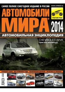 Автомобили мира 2014 года