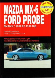 FORD-MX-6-Probe с 1989 года по 1992