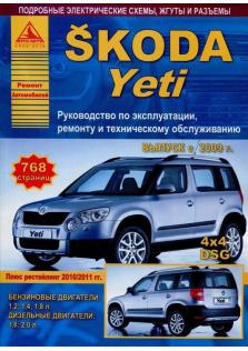Руководство по ремонту и эксплуатации Skoda Yeti с 2009 г. (рестайлинг 2010-2011 гг.)