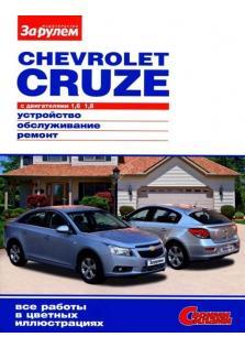Руководство по ремонту и эксплуатации Chevrolet Cruze (Цветная)