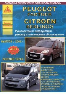 Руководство по ремонту и эксплуатации автомобилей Peugeot Partner, Citroen Berlingo с 2008 года