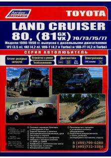 Руководство по ремонту и эксплуатации TOYOTA Land Cruiser 80/81 GX/VX/70/73/75/77 с 1990 по 1998 год с каталогом деталей