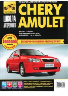 Руководство по эксплуатации, техническому обслуживанию и ремонту Chery Amulet с 2006 года
