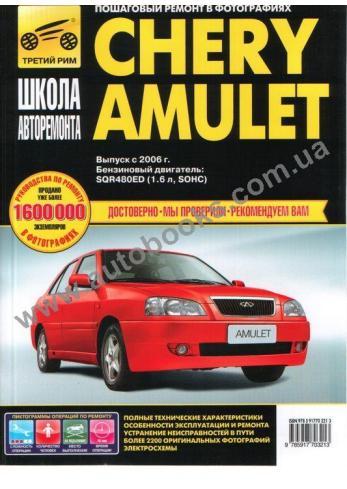 Amulet с 2006 года