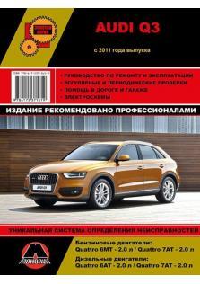 Руководство по ремонту, эксплуатации и техническому обслуживанию Audi Q3 c 2011 г.в.