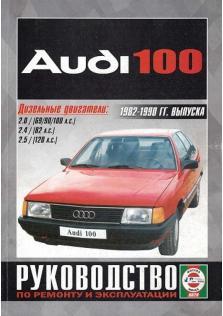 Руководство по ремонту и эксплуатации Audi 100 с 1982 по 1990 г.в.