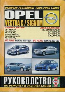 Руководство по ремонту и эксплуатации автомобилей Opel Vectra C / Signum с 2002 по 2005 г.в.