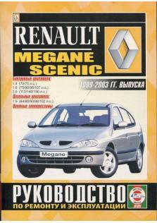 Renault Megane / Scenic