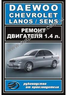 Руководство по ремонту двигателя 1.4 л. СHEVROLET, DAEWOO LANOS, SENS (Бензин)