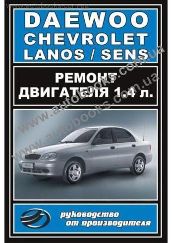 CHEVROLET-Lanos-Lanos-Sens