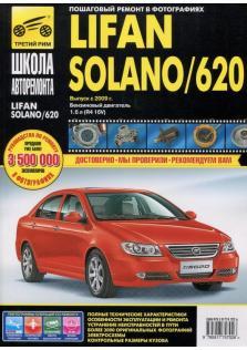 Lifan Solano