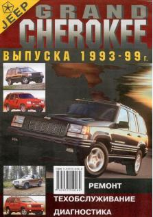 Руководство по ремонту и эксплуатации Jeep Grand Cherokee с 1993 по 1999 год