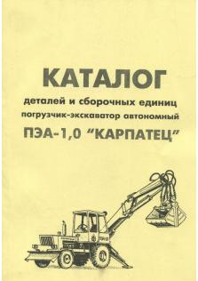 """Каталог деталей и сборочных единиц на погрузчик """"Карпатец"""" ПЭА-1,0"""