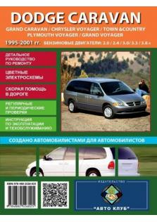 Руководство по ремонту и эксплуатации Dodge Caravan / Grand Caravan / Chrysler Voyager / Town &Country / Plymouth Voyager / Grand Voyager 1995-2001 годов выпуска