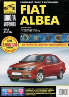 Руководство по ремонту и эксплуатации FIAT ALBEA бензин с 2005 года