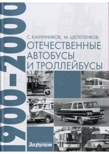 Отечественные Автобусы и Троллейбусы с 1900 по 2000 года