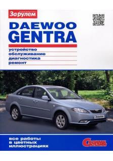 Руководство по ремонту и эксплуатации Daewoo Gentra (Цветная)