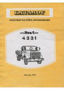 ZiL 4331