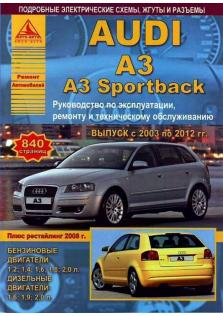 Руководство по ремонту и эксплуатации AUDI A3 Sportback с 2003 по 2012 год (Бензин/Дизель)