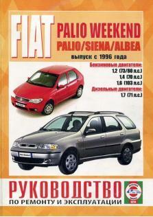 Руководство по ремонту и эксплуатации Fiat Palio Weekend, Palio, Siena, Albea с 1996 года