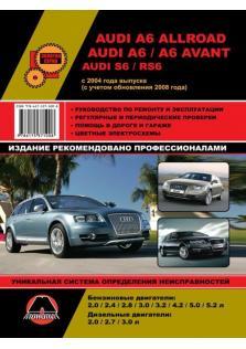 Руководство по ремонту и эксплуатации Audi A6 Allroad / A6 / A6 Avant / S6 / RS6 c 2004 года (с учетом обновления 2008 года)