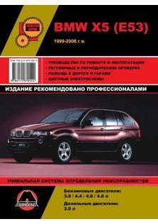 Руководство по ремонту и эксплуатации BMW Х5 (E53) 1999-2006 г.