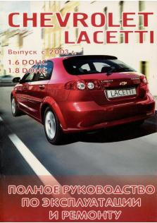 Руководство по ремонту и эксплуатации Chevrolet Lacetti c 2003 года