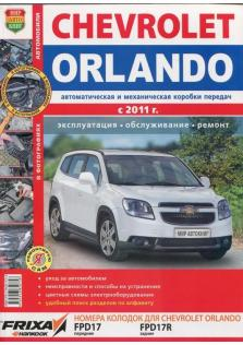 Руководство по ремонту и эксплуатации Chevrolet Orlando с 2011 года (Цветная)