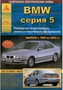 Руководство по ремонту и эксплуатации BMW 5 серии с 1995 по 2003 год