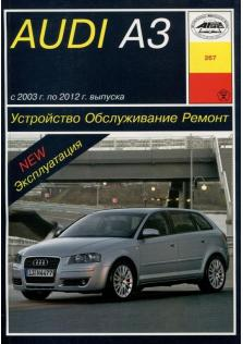 Руководство по ремонту, эксплуатации и техническому обслуживанию Audi A3 с 2003 по 2012 год